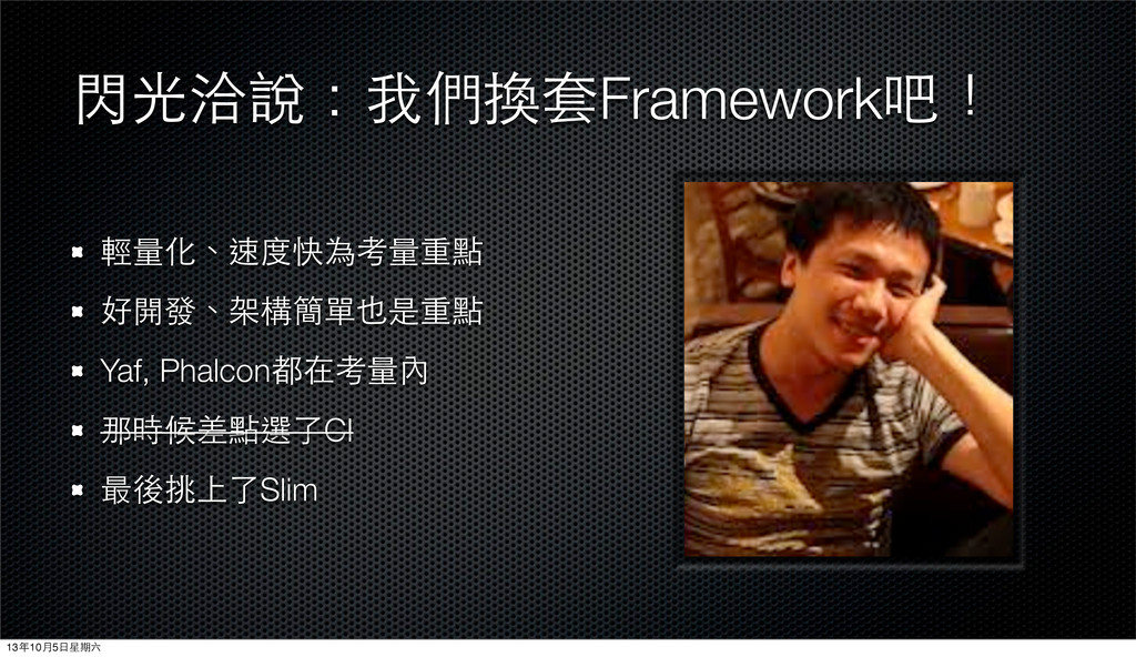 閃光洽說:我們換套Framework吧! 輕量化、速度快為考量重點 好開發、架構簡單也是重點 ...