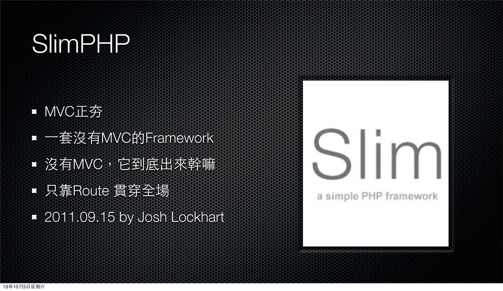 SlimPHP MVC正夯 ⼀一套沒有MVC的Framework 沒有MVC,它到底出來幹嘛 ...