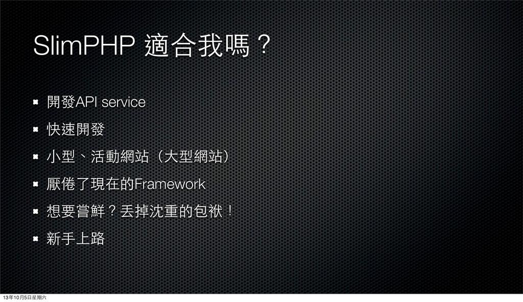 SlimPHP 適合我嗎? 開發API service 快速開發 ⼩小型、活動網站(⼤大型網站...