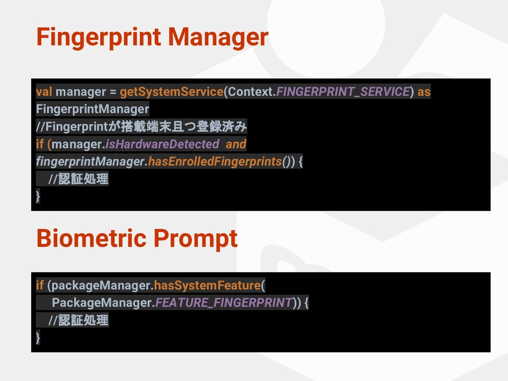 Biometric Prompt if (packageManager.hasSystemFe...