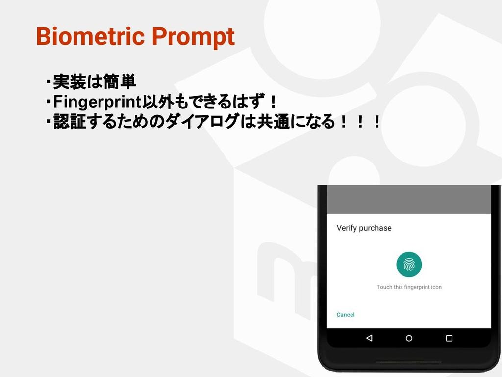 Biometric Prompt ・実装は簡単 ・Fingerprint以外もできるはず! ・...