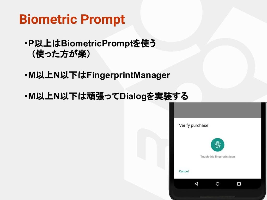 Biometric Prompt ・P以上はBiometricPromptを使う (使った方が...