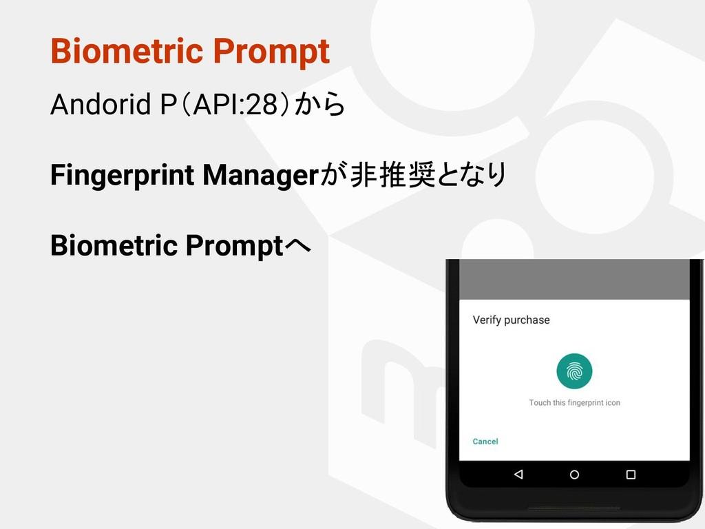 Biometric Prompt Andorid P(API:28)から Fingerprin...