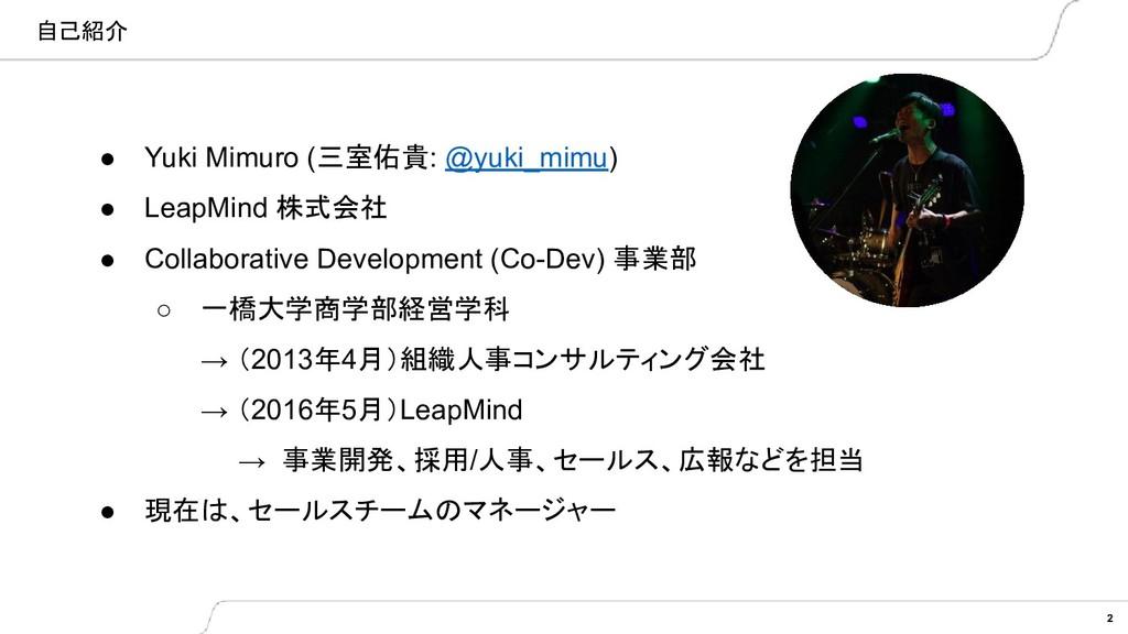 自己紹介 2 ● Yuki Mimuro (三室佑貴: @yuki_mimu) ● LeapM...