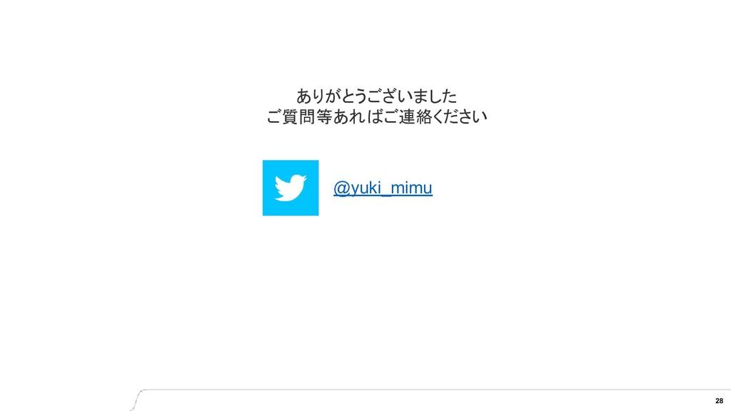 @yuki_mimu ありがとうございました ご質問等あればご連絡ください 28
