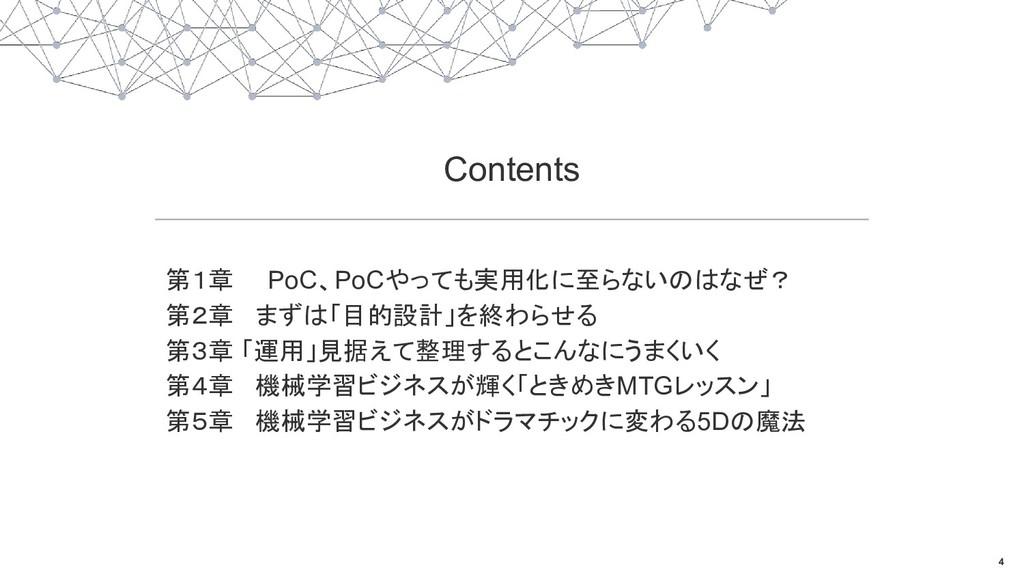 4 Contents 第1章 PoC、PoCやっても実用化に至らないのはなぜ? 第2章 まずは...