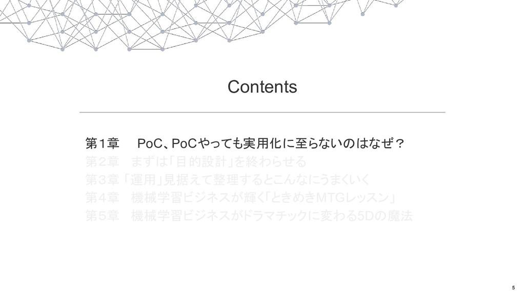 5 Contents 第1章 PoC、PoCやっても実用化に至らないのはなぜ? 第2章 まずは...