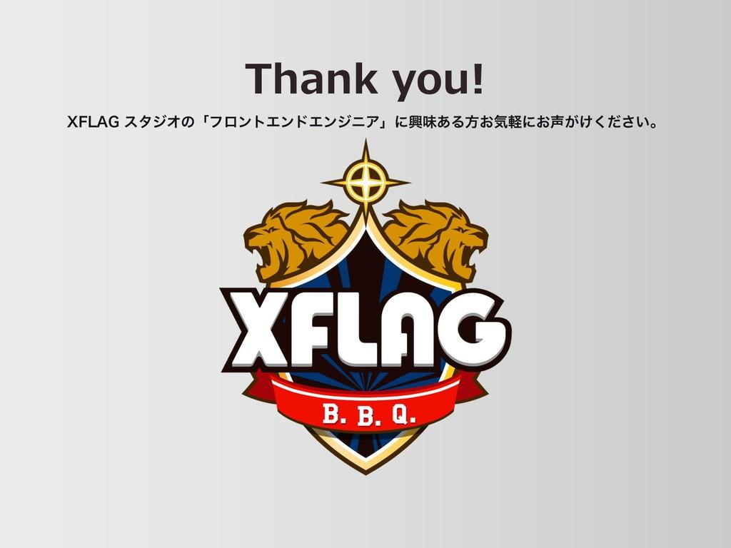"""Thank you! 9'-""""(ελδΦͷʮϑϩϯτΤϯυΤϯδχΞʯʹڵຯ͋Δํ͓ؾܰʹ͓..."""