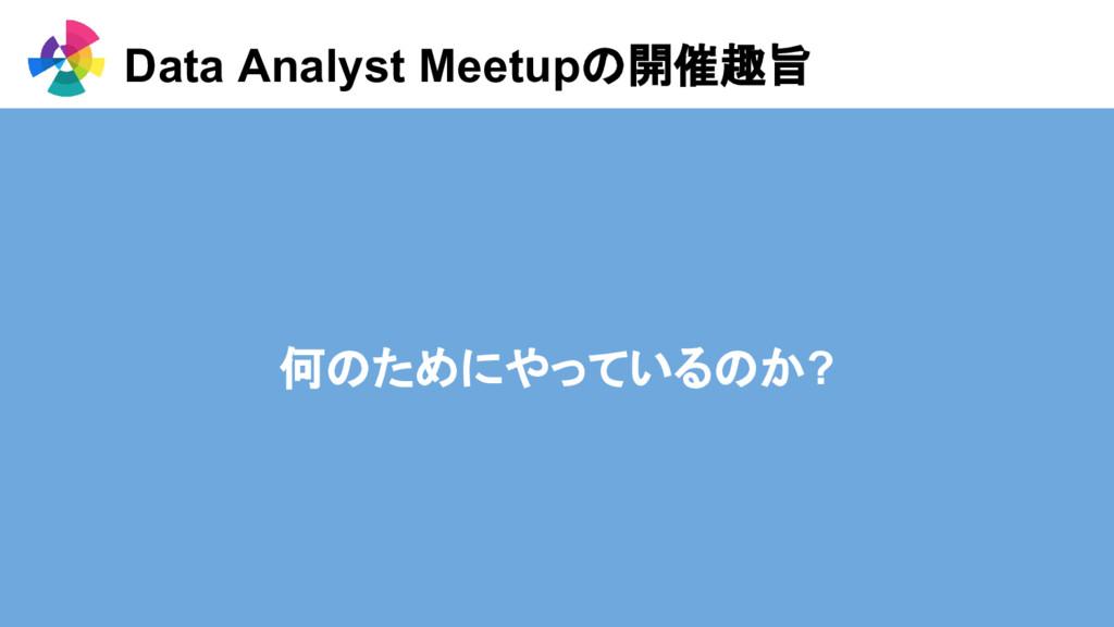 Data Analyst Meetupの開催趣旨 何のためにやっているのか?