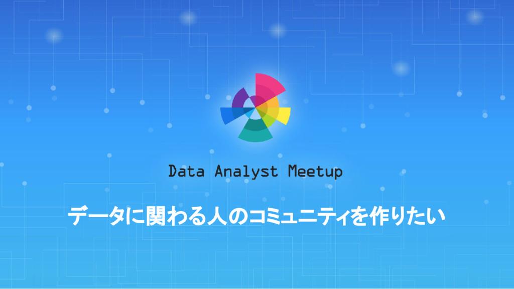 データに関わる人のコミュニティを作りたい