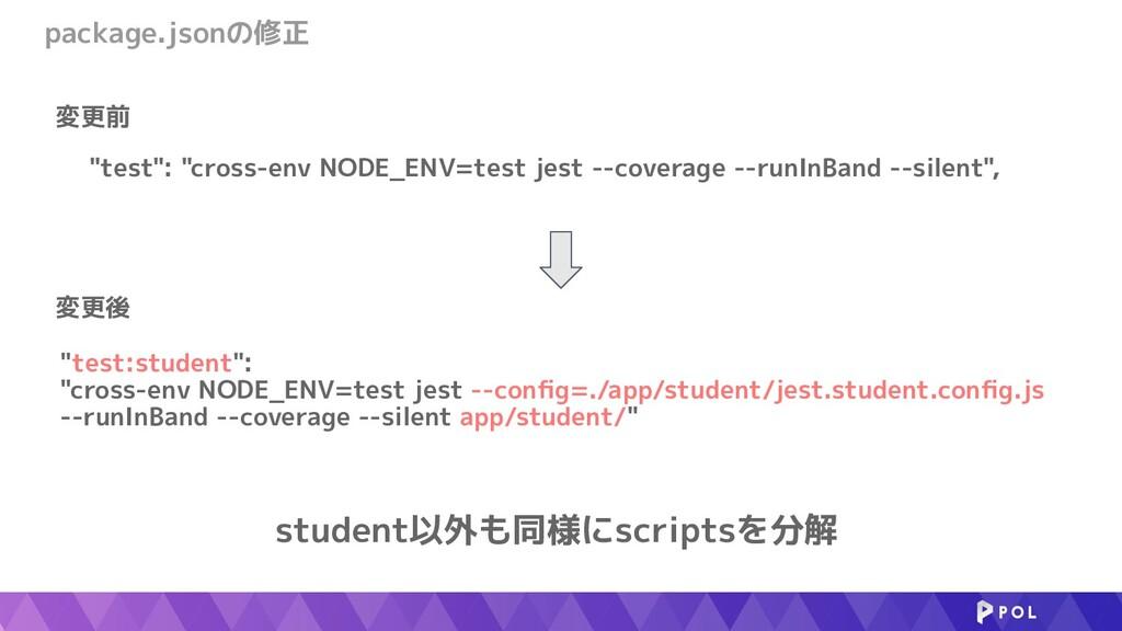 """package.jsonの修正 student以外も同様にscriptsを分解 """"test"""":..."""