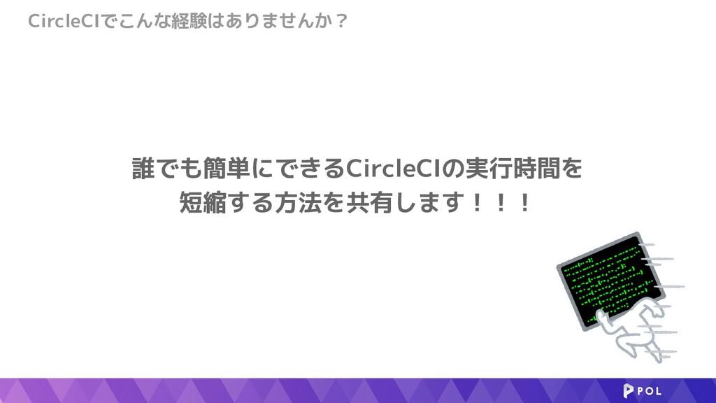 CircleCIでこんな経験はありませんか? 誰でも簡単にできるCircleCIの実行時間を ...