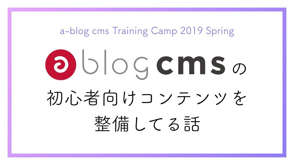 a‑blog cms Training Camp 2019 Spring の 初心者向けコンテ...