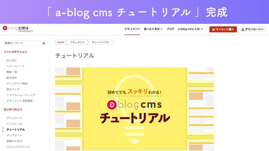 「 a‑blog cms チュートリアル 」完成