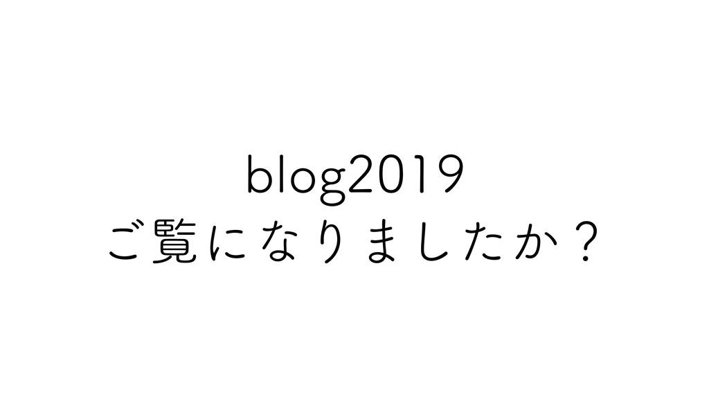 blog2019 ご覧になりましたか?