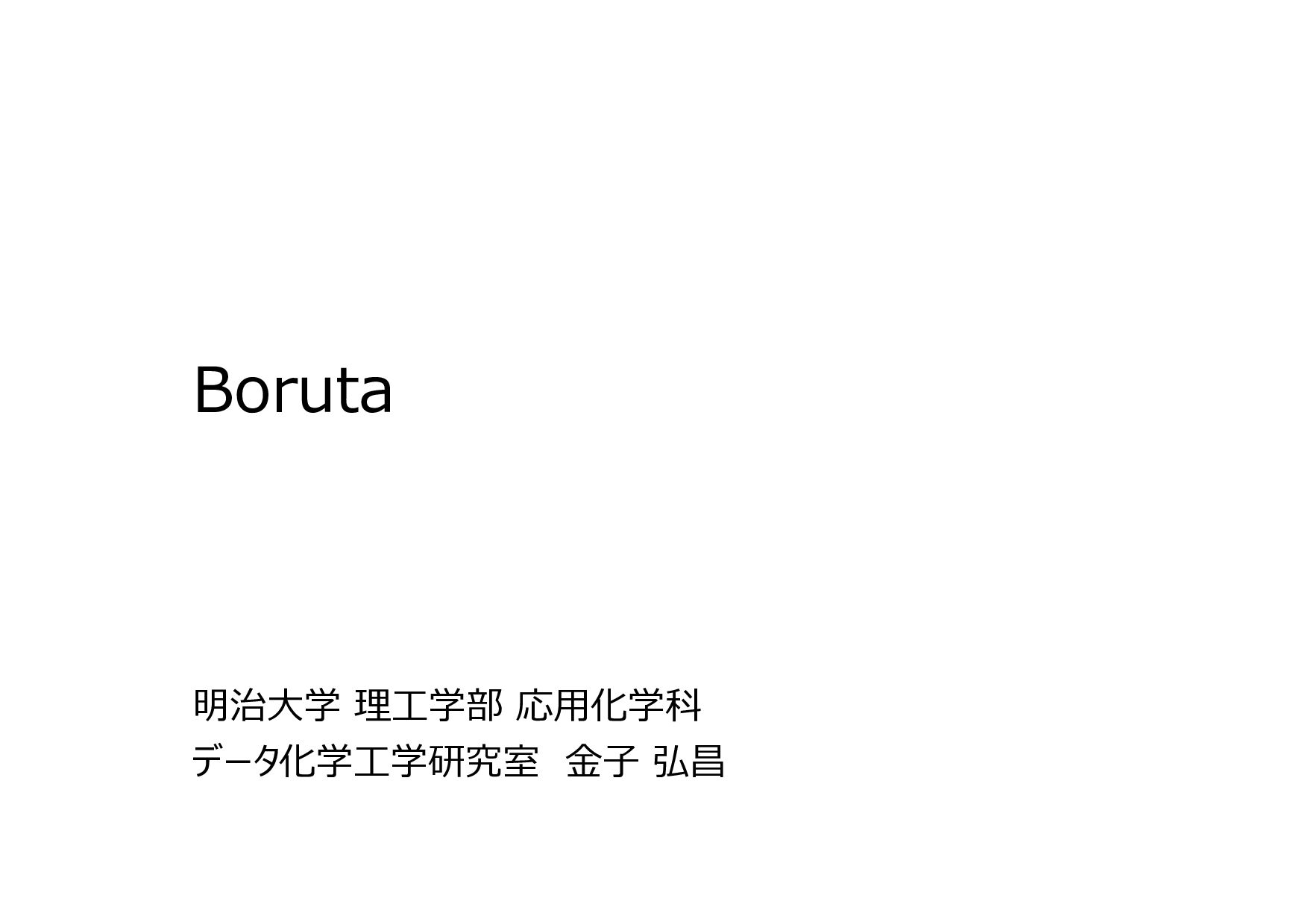 0 Boruta 明治大学 理⼯学部 応用化学科 データ化学⼯学研究室 ⾦⼦ 弘昌