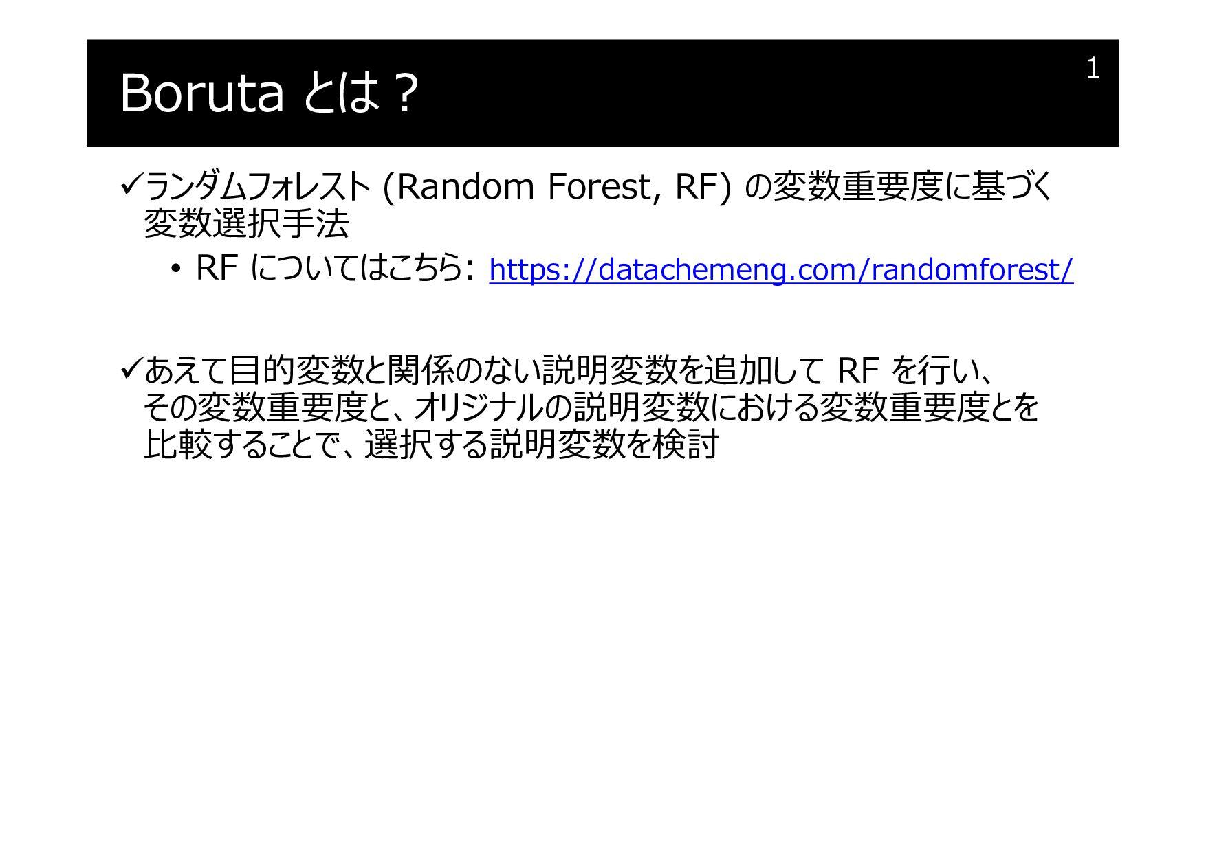 Boruta とは︖ ランダムフォレスト (Random Forest, RF) の変数重要...