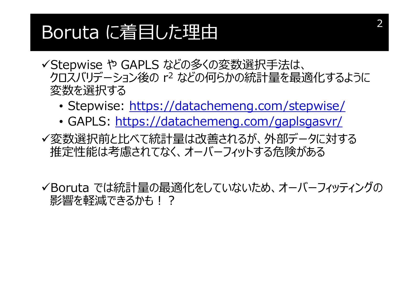Boruta に着目した理由 Stepwise や GAPLS などの多くの変数選択手法は、...