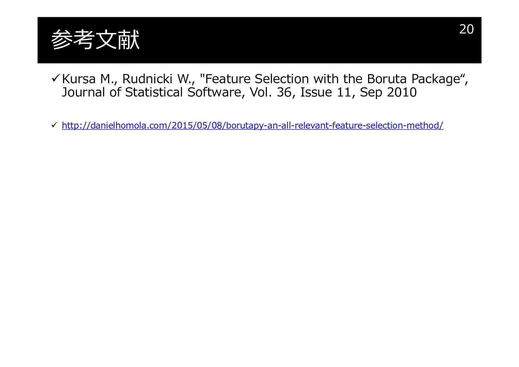 "参考文献 Kursa M., Rudnicki W., ""Feature Selection..."