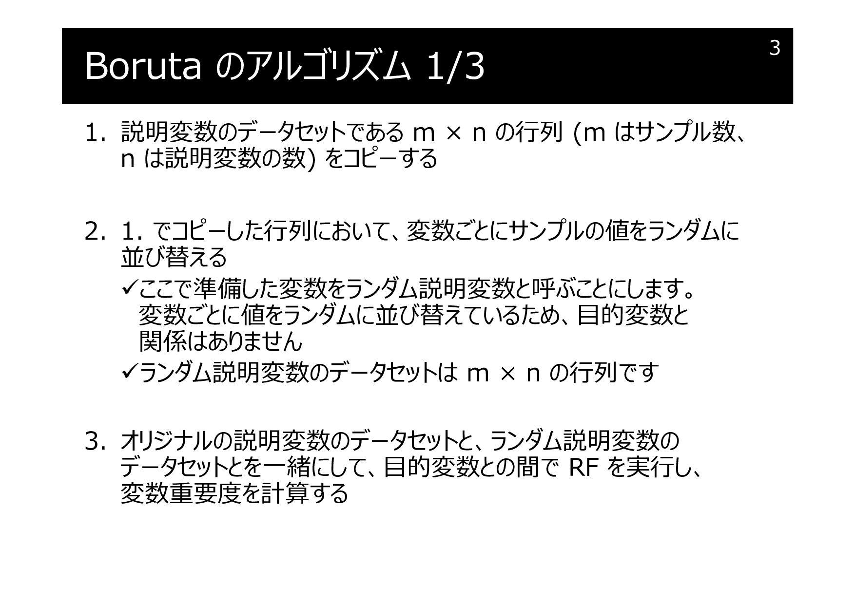 Boruta のアルゴリズム 1/3 1. 説明変数のデータセットである m × n の⾏列 ...