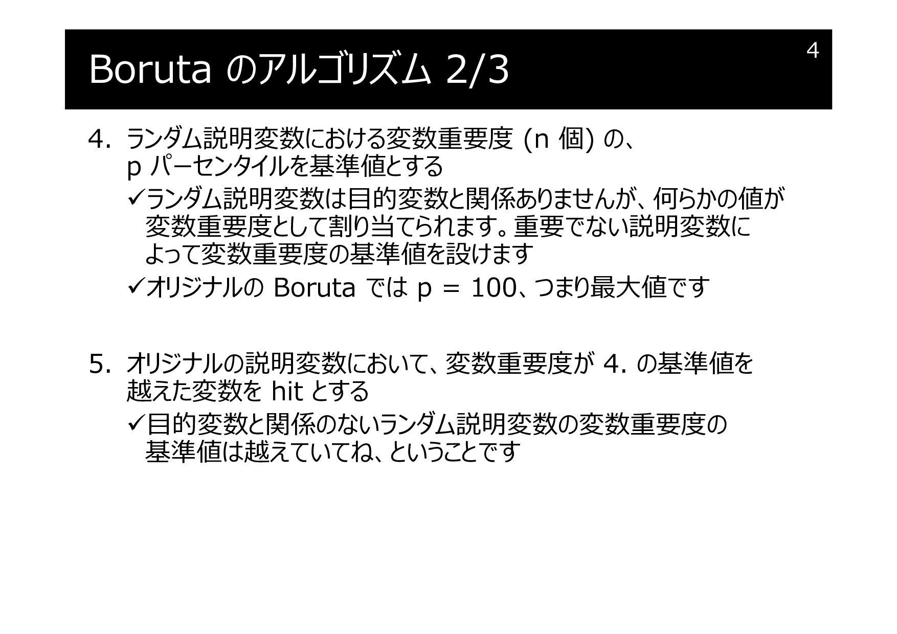 Boruta のアルゴリズム 2/3 4. ランダム説明変数における変数重要度 (n 個) の...