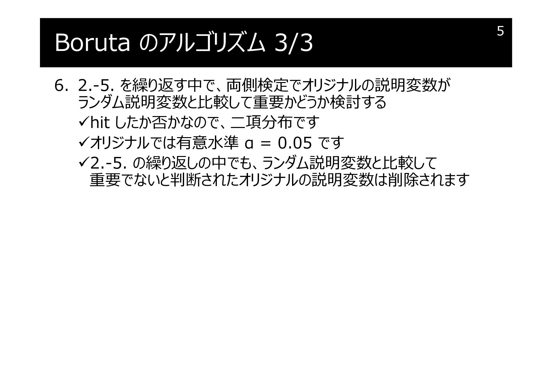 Boruta のアルゴリズム 3/3 6. 3.-5. を繰り返す中で、両側検定でオリジナルの...