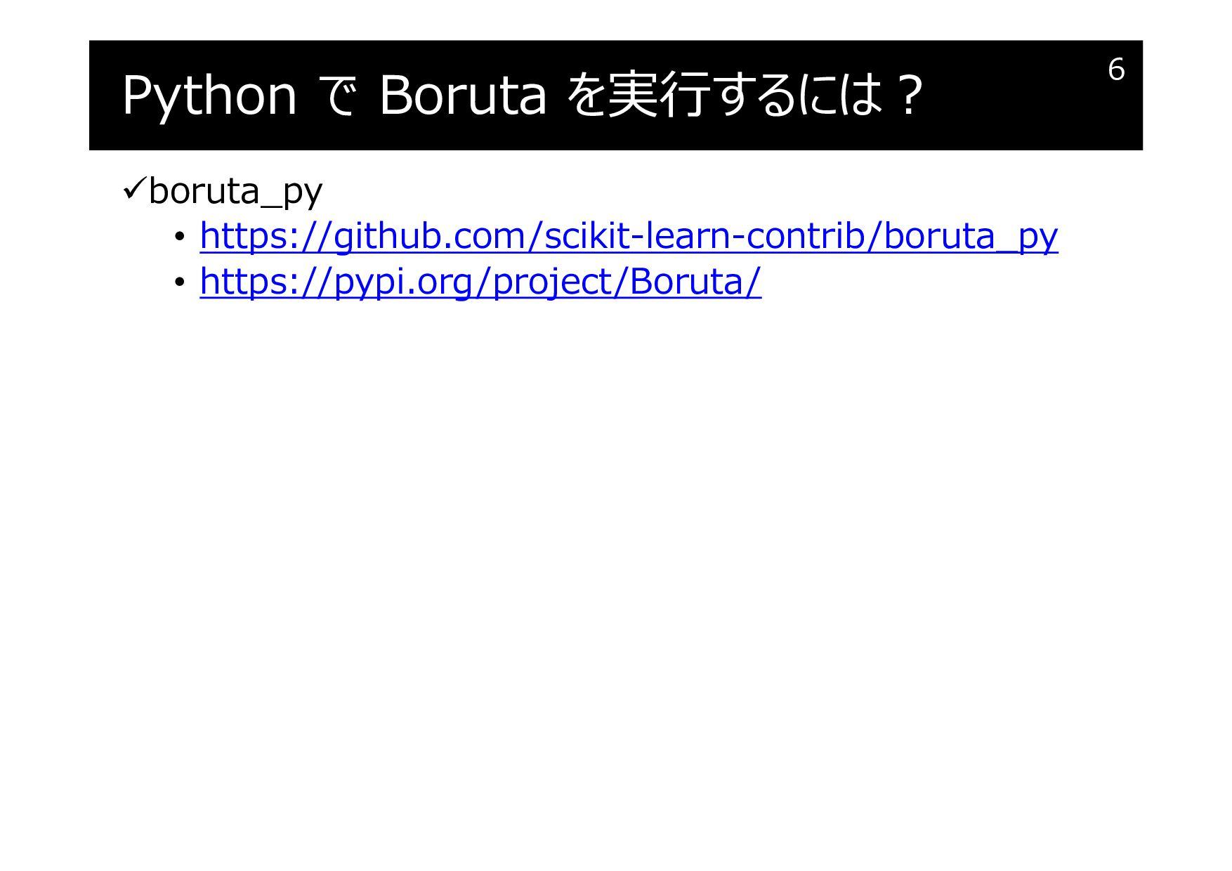 Python で Boruta を実⾏するには︖ boruta_py • https://g...