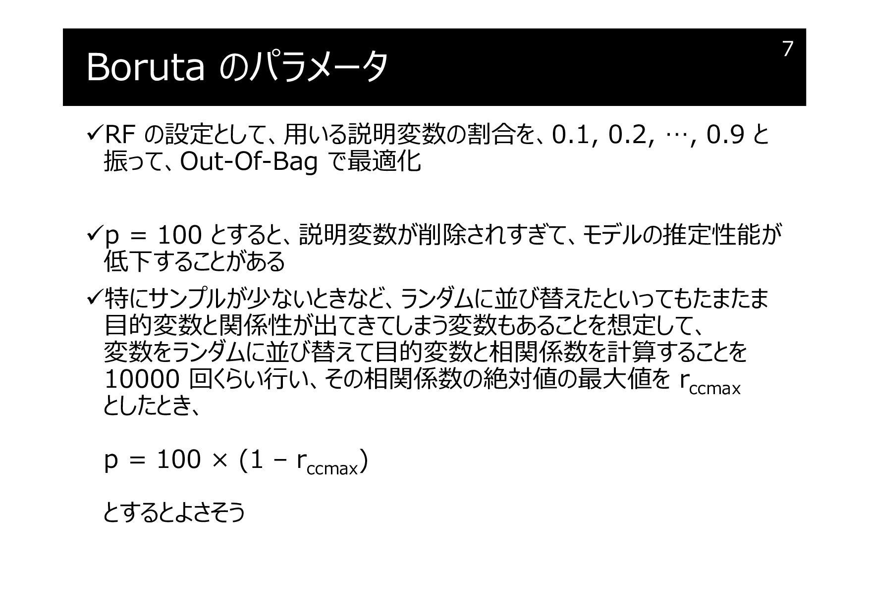 Boruta のパラメータ RF の設定として、用いる説明変数の割合を、0.1, 0.2, ...