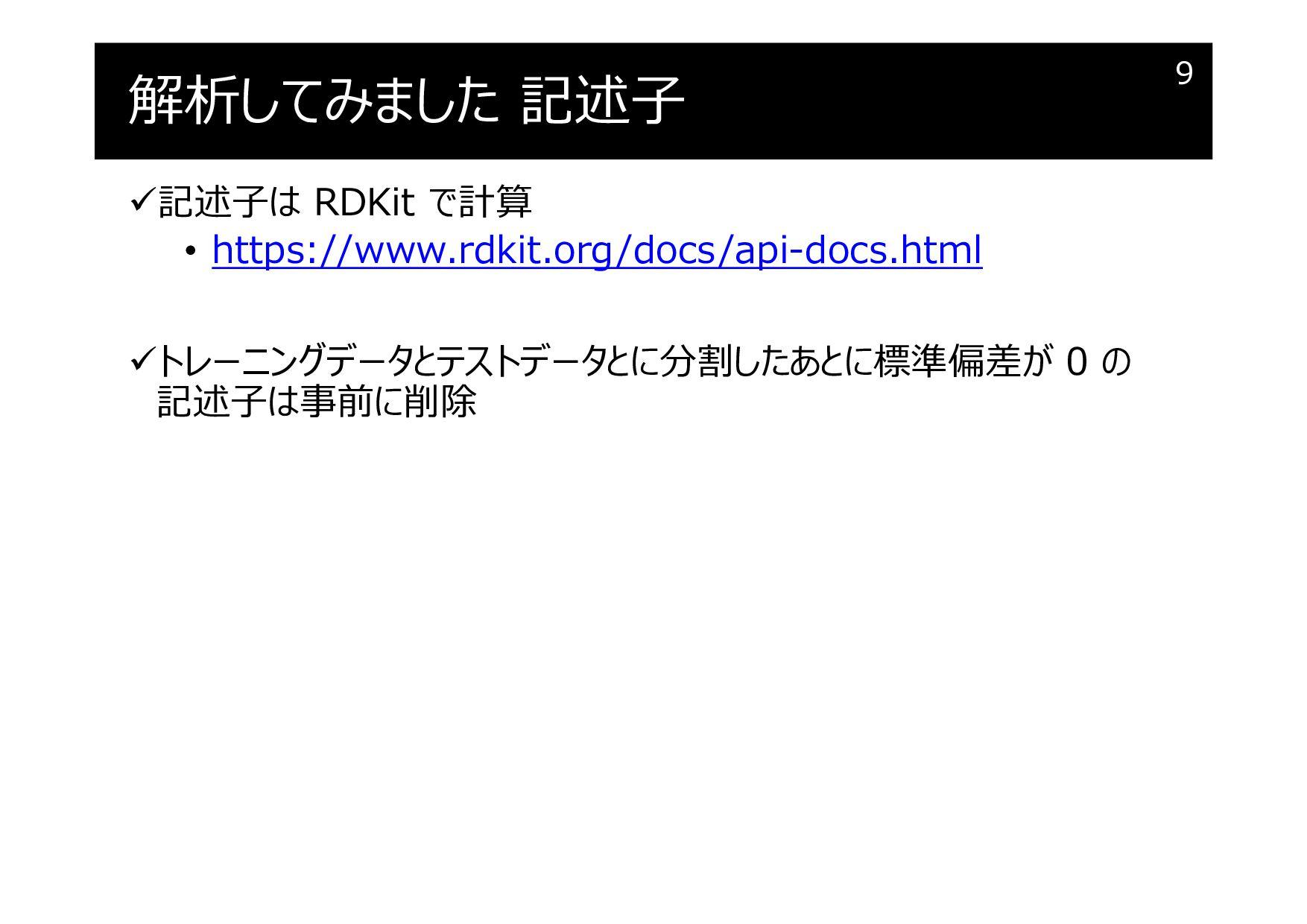 解析してみました 記述⼦ 記述⼦は RDKit で計算 • https://www.rdki...