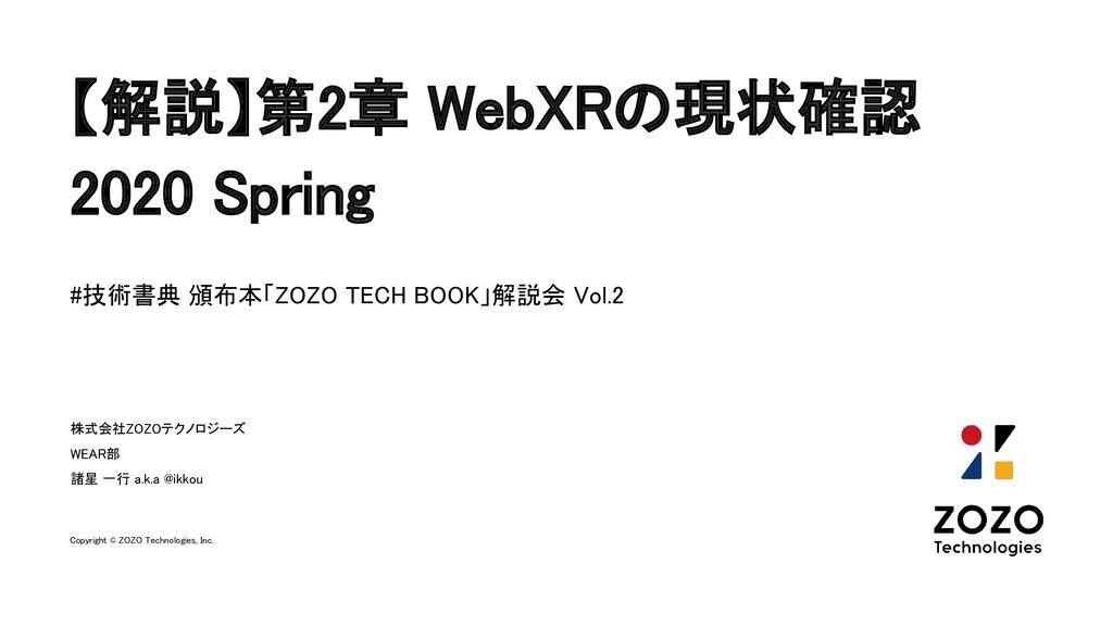 【解説】第2章 WebXRの現状確認 2020 Spring #技術書典 頒布本「ZOZO ...