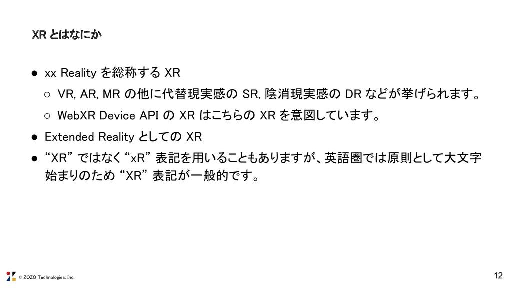 © ZOZO Technologies, Inc. XR とはなにか ● xx Realit...