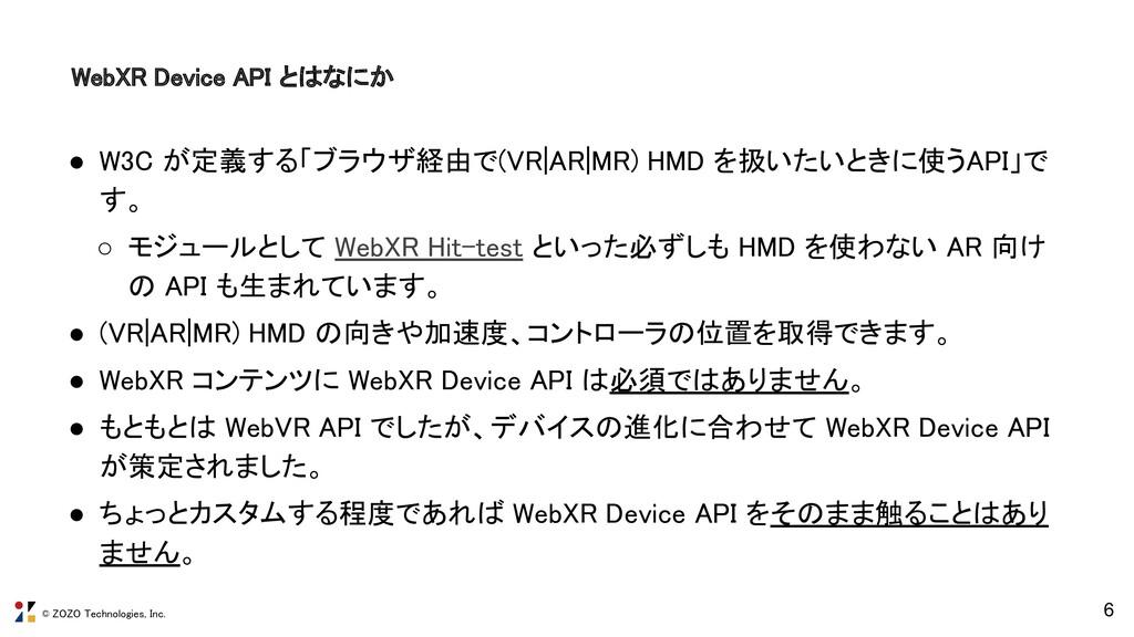© ZOZO Technologies, Inc. WebXR Device API とはなに...