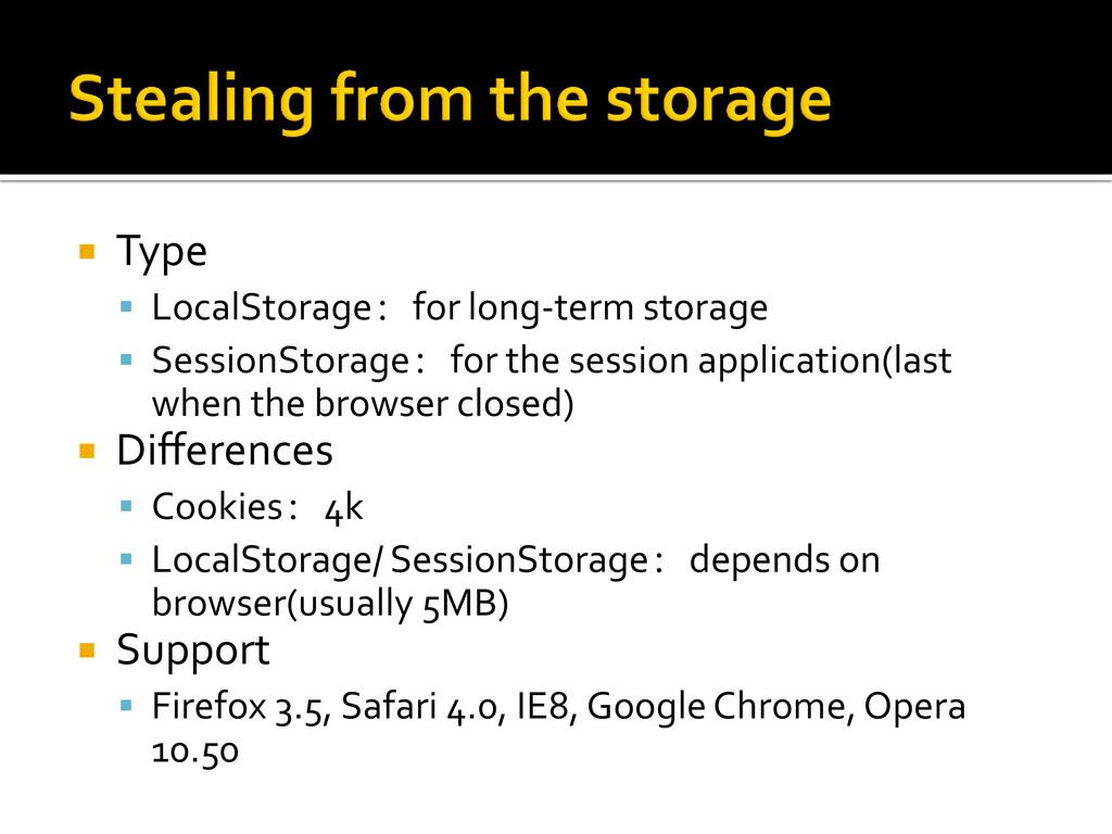  Type  LocalStorage:for long-term storage  S...