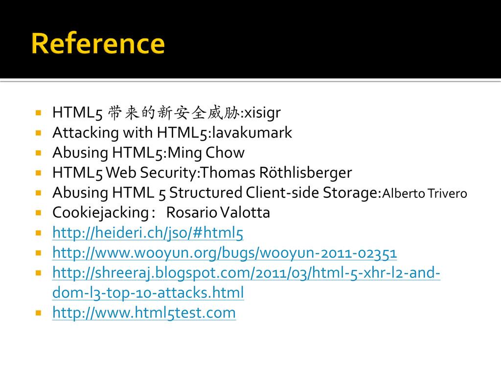  HTML5 带来的新安全威胁:xisigr  Attacking with HTML5:...