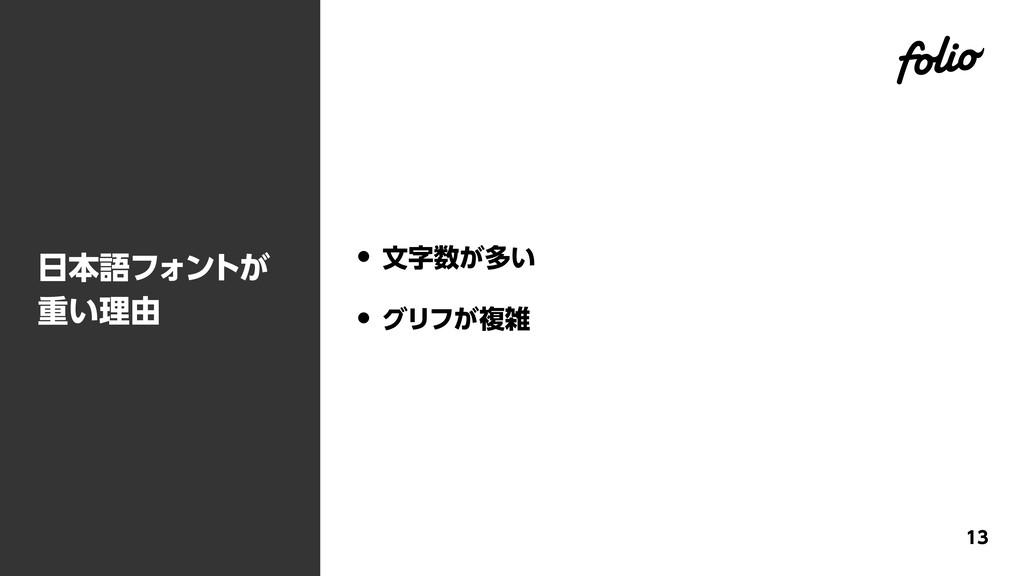 日本語フォントが 重い理由 • 文字数が多い • グリフが複雑 13