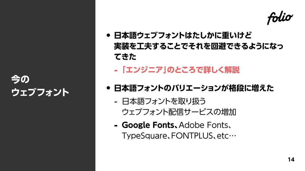 今の ウェブフォント • 日本語ウェブフォントはたしかに重いけど 実装を工夫することでそれを回...