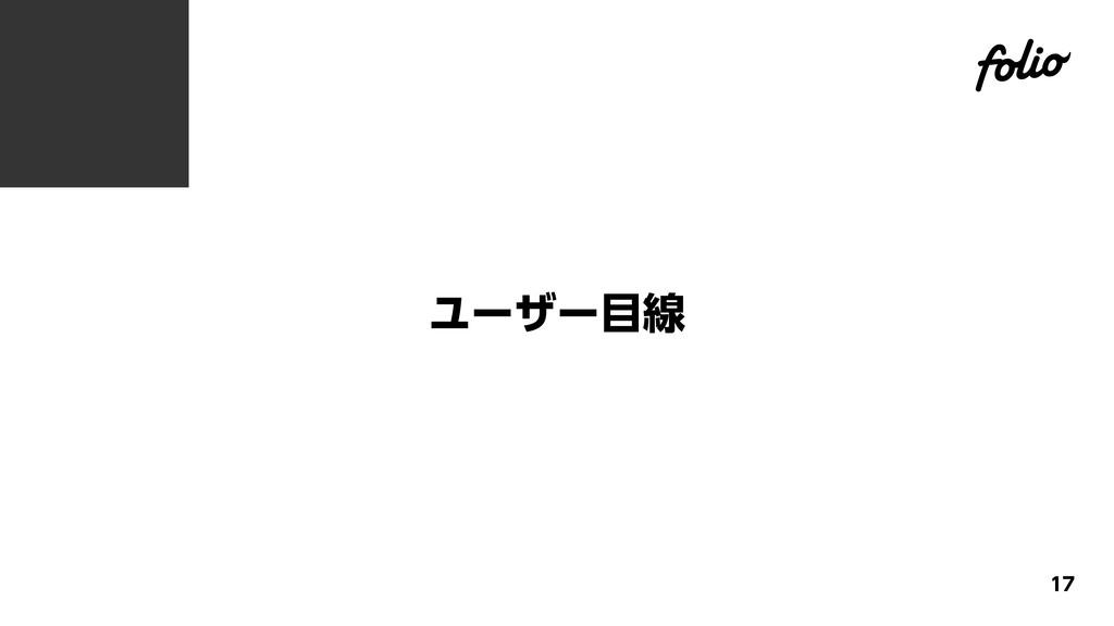 X ユーザー目線 17