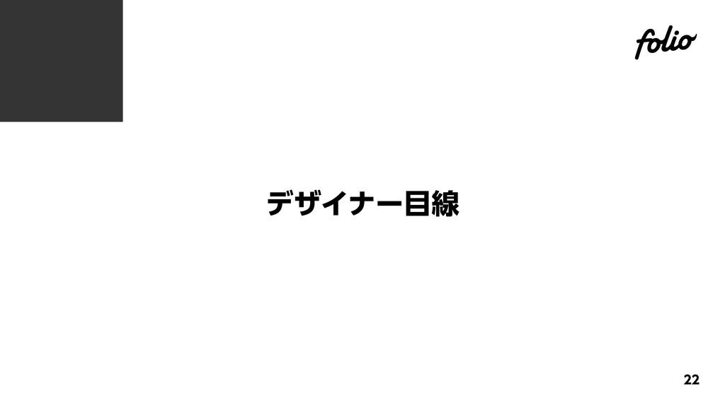 X デザイナー目線 22