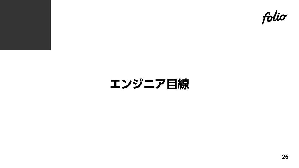 X エンジニア目線 26