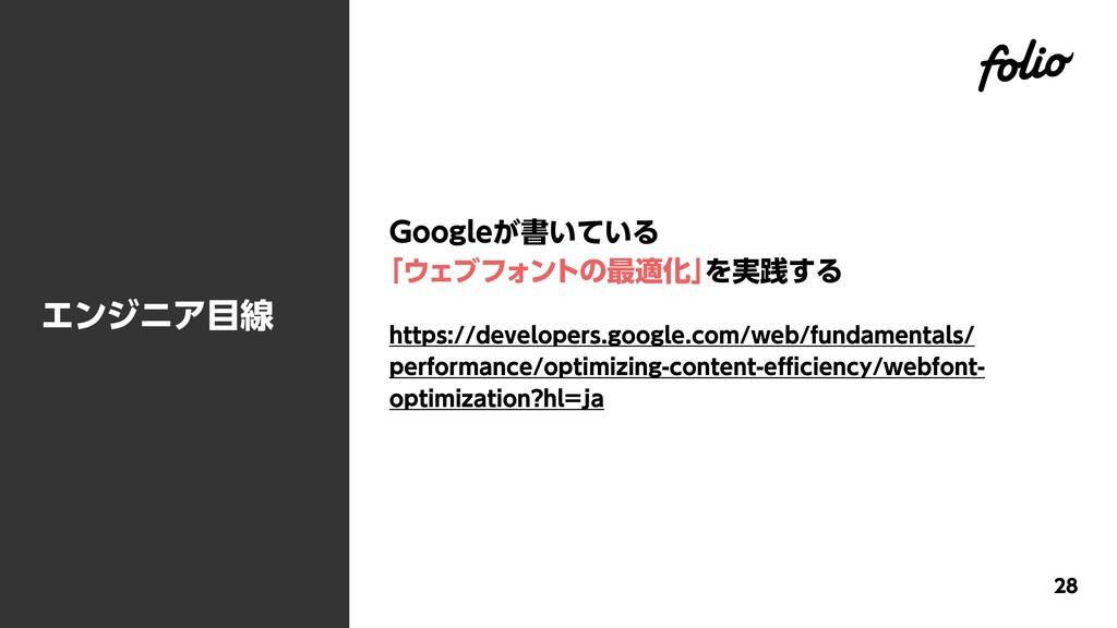 エンジニア目線 Googleが書いている 「ウェブフォントの最適化」を実践する https:/...
