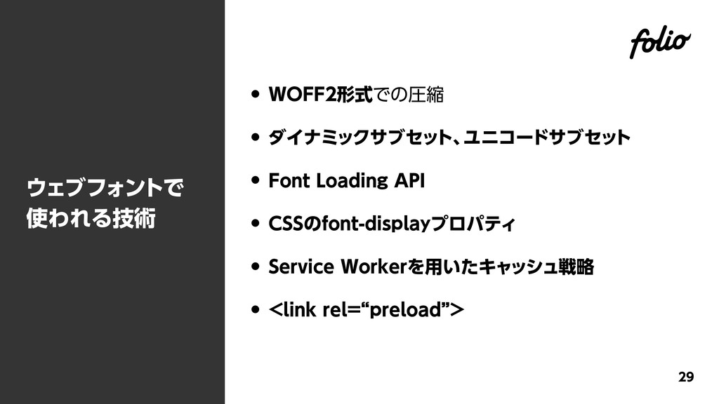 ウェブフォントで 使われる技術 • WOFF2形式での圧縮 • ダイナミックサブセット、ユニコ...