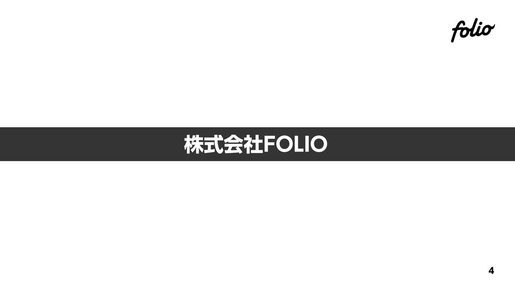 株式会社FOLIO 4
