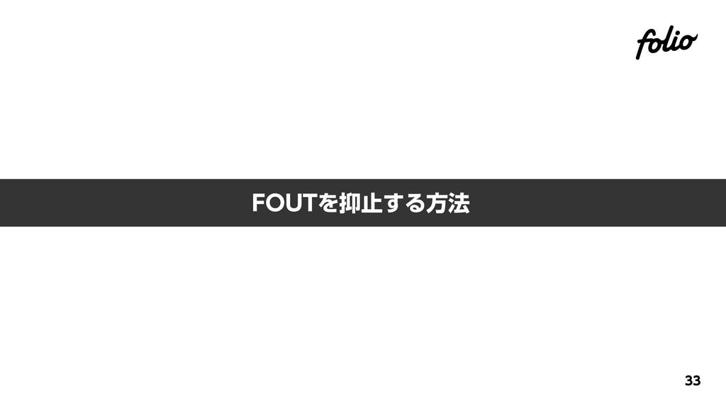 FOUTを抑止する方法 33