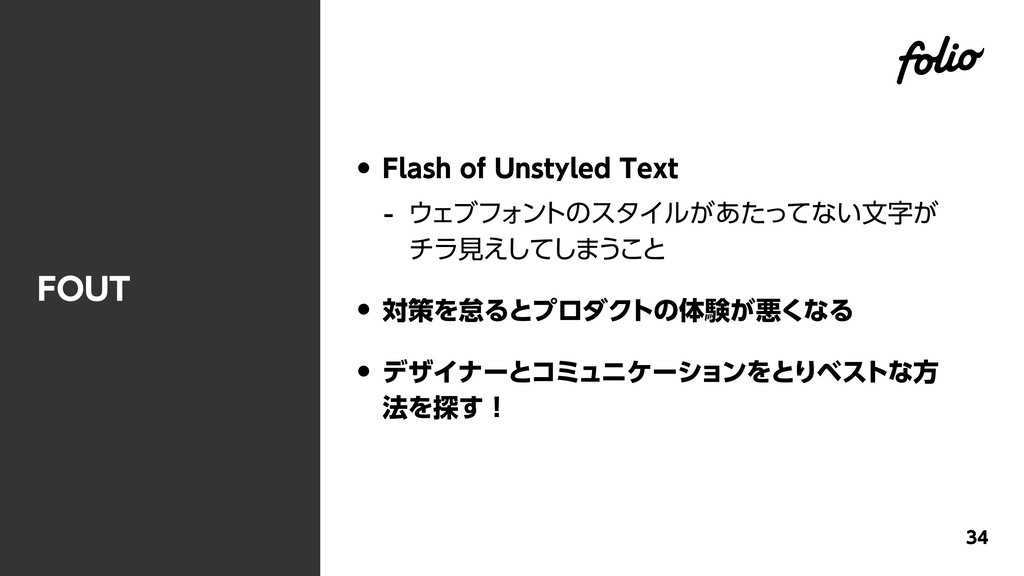 FOUT • Flash of Unstyled Text - ウェブフォントのスタイルがあた...