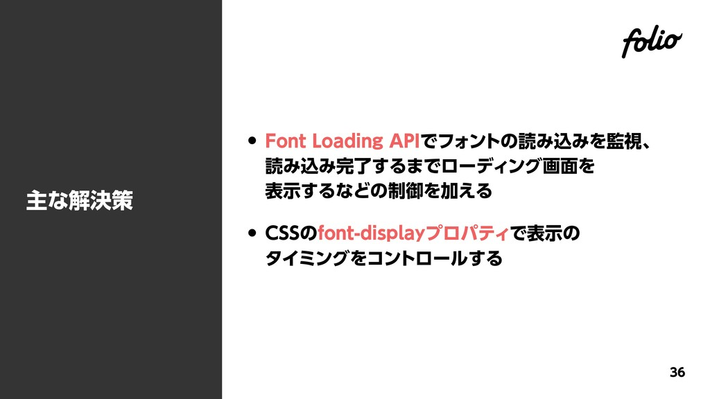 主な解決策 • Font Loading APIでフォントの読み込みを監視、 読み込み完了する...