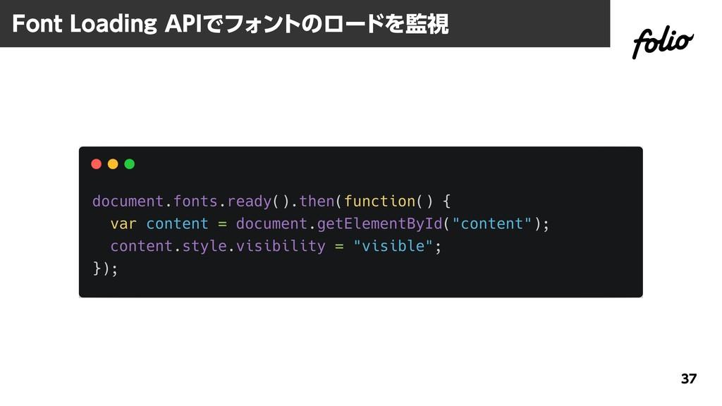 Font Loading APIでフォントのロードを監視 37
