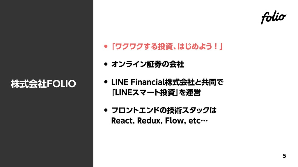株式会社FOLIO • 「ワクワクする投資、はじめよう!」 • オンライン証券の会社 • LI...