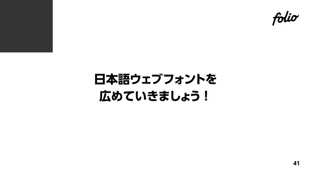 X 日本語ウェブフォントを 広めていきましょう! 41