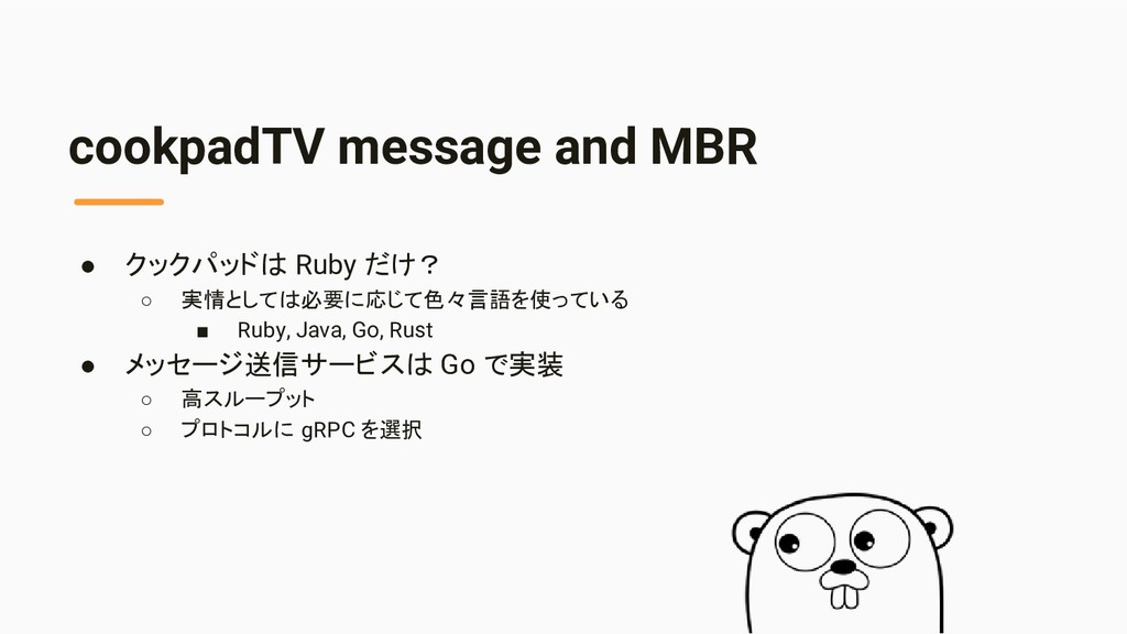 cookpadTV message and MBR ● クックパッドは Ruby だけ? ○ ...