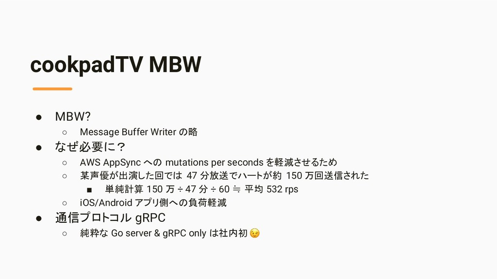 cookpadTV MBW ● MBW? ○ Message Buffer Writer の略...